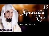 Прелести Рая - Красота Создателя  Шейх Умар ас-Саадан