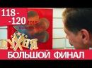 Кухня 118-119-120 серия 6 сезон 18-20 серия русская комедия