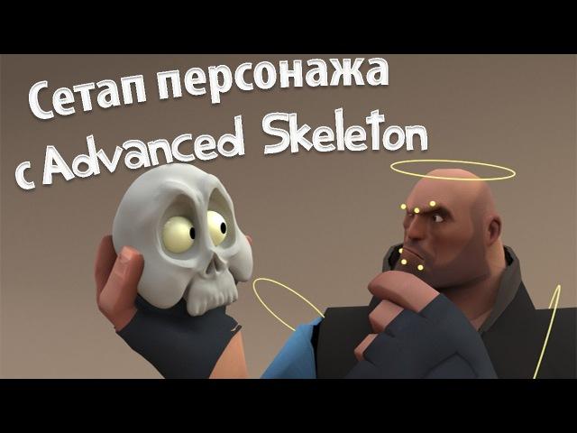 Сетап персонажа с Advanced Skeleton