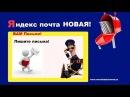 Фишки Яндекс почты. Как работать с Яндекс почтой Написать письмо.Настройки по умолчанию.