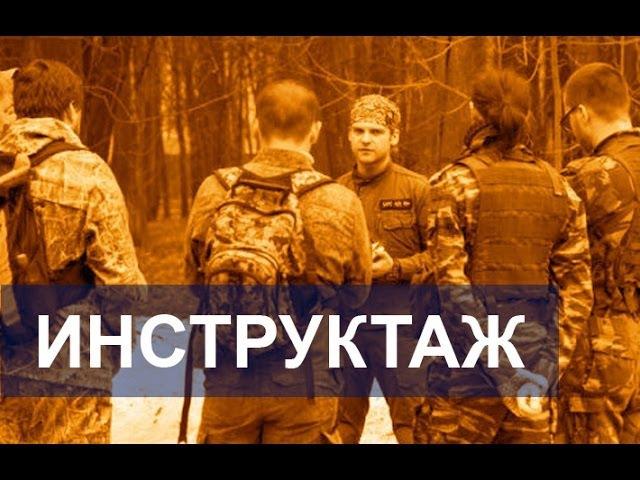 ЛЕКЦИИ Инструктаж группы перед выходом в лес (Март 2014, GOBLIN37)
