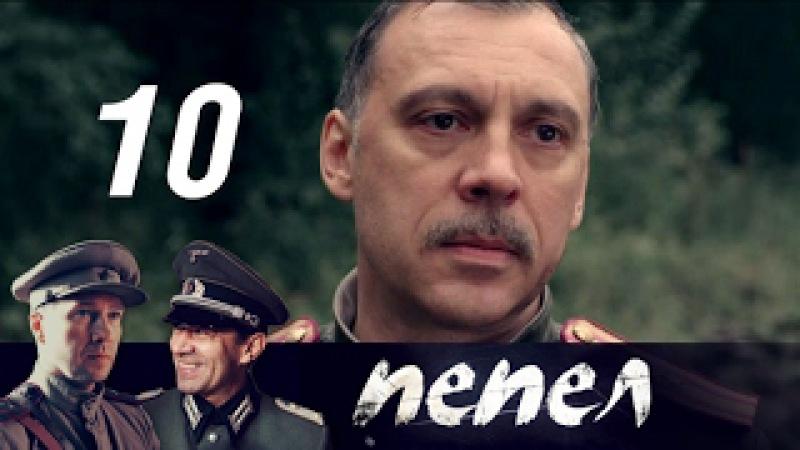 Пепел. 10 серия (2013) Военный сериал, история @ Русские сериалы