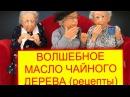 Волшебное масло чайного дерева / Советы на ушко от бабушки / РЕЦЕПТЫ