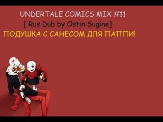 UNDERTALE COMICS MIX #11 [Rus Dub by Ostin Sugine] | ПОДУШКА С САНЕСОМ ДЛЯ ПАППИ!