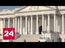 Леонид Слуцкий маховик раскрученный администрацией Обамы продолжает вращаться