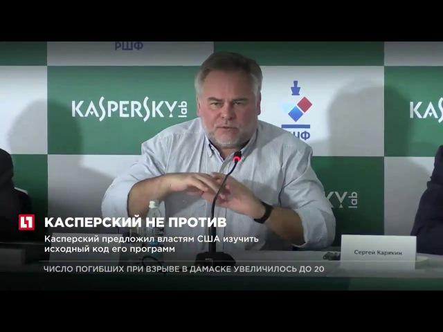 Касперский предложил властям США изучить исходный код его программ