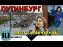 В Путинбурге замироточил мозг Барнаул VS Путинград и другие глупости.