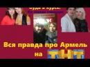 Вся правда об армель на Тнт! Леночка Харитонова и Екатерина Верхотурова