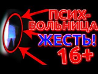 РЕАЛИТИ КВЕСТ ПСИХБОЛЬНИЦА / УЖАС И КРИКИ / 16