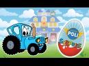 Синий трактор едет и везет сюрпризы Робокар поли Мультики про машинки