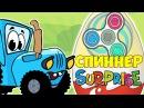 Синий трактор едет и везет сюрпризы Фиджет спиннеры Учим цвета Мультики про тр...
