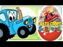 Синий трактор едет и везет сюрпризы Гоночные машины в городке Мультики про маш ...