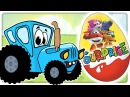 Синий трактор едет и везет сюрпризы Супер крылья Джет и его друзья Мультики про...
