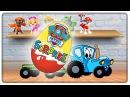 Синий трактор едет и везет сюрпризы Щенячий патруль Мультики про машинки для м ...