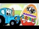 Синий трактор едет и везет яйца с сюрпризом Мультики про машинки для детей