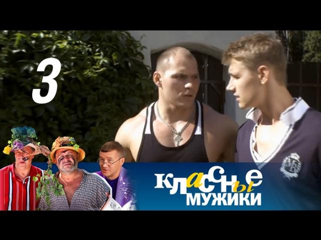 Классные мужики 3 серия 2010 Комедия @ Русские сериалы