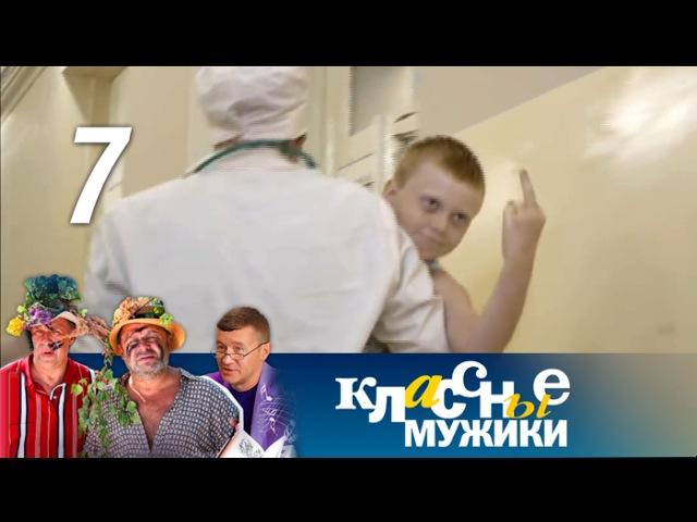 Классные мужики. Серия 7 (2010) Комедия @ Русские сериалы