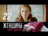 Женщины на грани. 22 серия. Безупречное алиби (2014) Детектив @ Русские сериалы