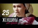 Женщины на грани. 25 серия. Призраки прошлого. 1 часть 2014 Детектив @ Русские сериалы