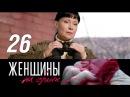 Женщины на грани. 26 серия. Призраки прошлого. 2 часть 2014 Детектив @ Русские сериалы