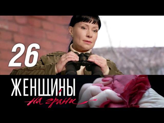 Женщины на грани 26 серия Призраки прошлого 2 часть 2014 HD 1080p
