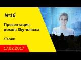 НОРМОБЗОР #16 17.02.17 Презентация Sky-класс литер №6 Квартал Энтузиастов Талан Уфа Но ...