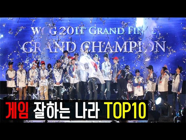 [랭킹 차트] 세계에서 가장 게임 잘하는 나라! TOP10! 과연 영예의 1위는!? (Mco가 들47140
