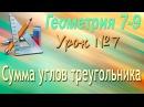 Сумма углов треугольника Геометрия 7 9 классы Урок 7