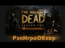 РэпИгроОбзор-The Walking Dead: Season 2