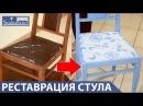 Реставрация стула Как сделать стул своими руками Мастер класс от Катерина Санина дизайн интерьер