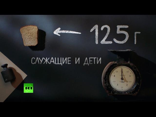125 грамм хлеба в день: паёк блокадников в осаждённом Ленинграде
