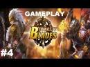 Dynasty Blades 4 Прохождение Gameplay iOS/Android Классная ММОRPG для мобильных устройств