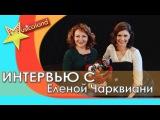 Интервью с артисткой Еленой Чарквиани Musicaland