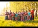 Образцовый ансамбль народной песни Потешки - Как вставало утро раннее