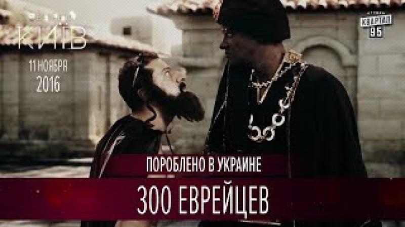 Пороблено в Украине - 300 еврейцев | Вечерний Киев 2016