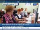 Вести-Хабаровск. Обучение пенсионеров компьютерной грамотности в Комсомольске-