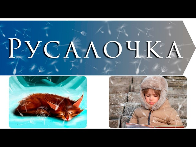 Сказка на ночь / Русалочка (Светлана Рудикова)