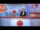 Новости 24 часа за 19.30 22.05.2017