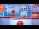 Новости 24 часа за 06.00 23.05.2017