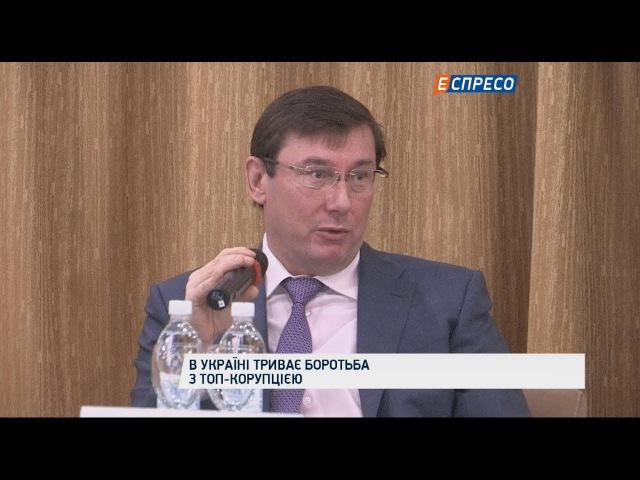 В Україні триває боротьба з ТОР-корупцією