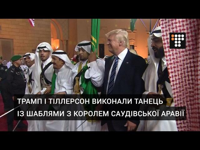 Трамп і Тіллерсон виконали танець із шаблями з королем Саудівської Аравії