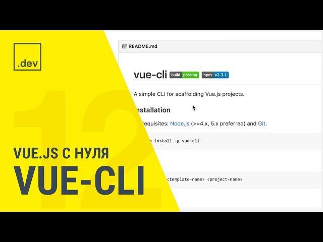 Vue.js с нуля (часть 12) - vue-cli