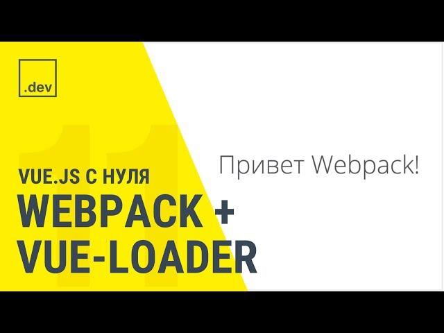 Vue.js с нуля (часть 11) - Webpack vue-loader