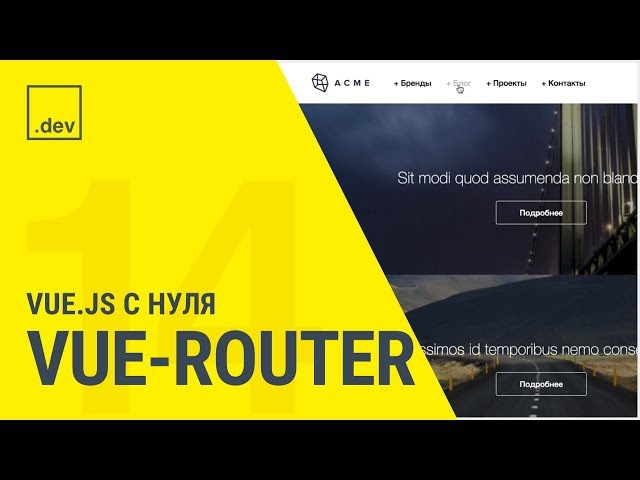 Vue.js с нуля (часть 14) - vue-router