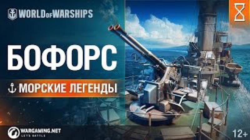 Орудия «Бофорс». Морские легенды [World of Warships]