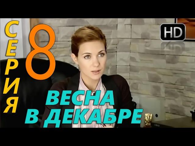 ✔ Весна в декабре | 8 серия | Сериал 2011 | HD 720p