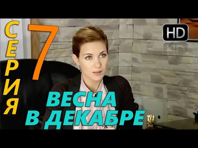 ✔ Весна в декабре | 7 серия | Сериал 2011 | HD 720p