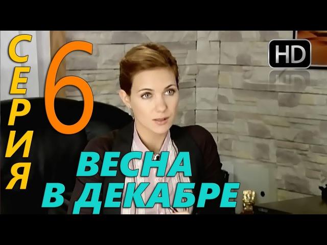 ✔ Весна в декабре | 6 серия | Сериал 2011 | HD 720p