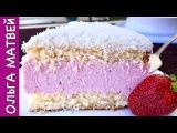 Клубнично-Кокосовый Торт КОРОЛЕВСКИЙ РЕЦЕПТ Strawberry Coconut Cake Recipe, English Subtitles