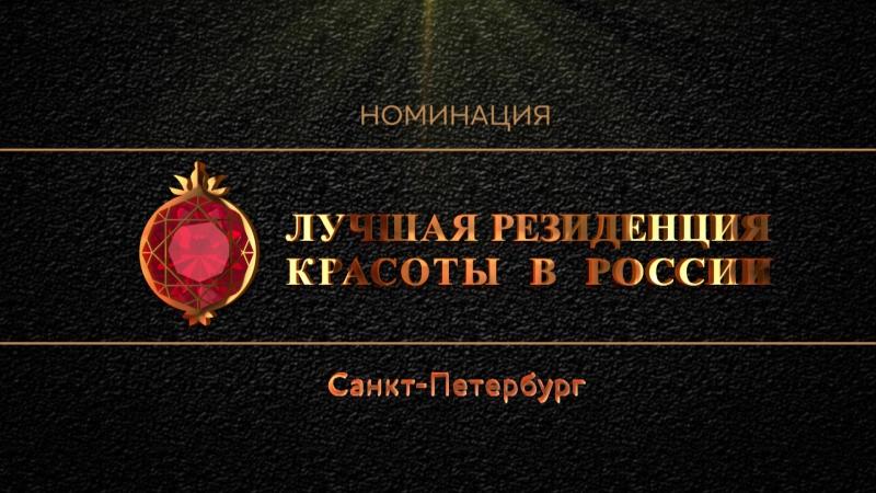 Резиденция красоты VERSAILLES. Номинация Лучший центр эстетической косметологии. versalles-beauty.ru